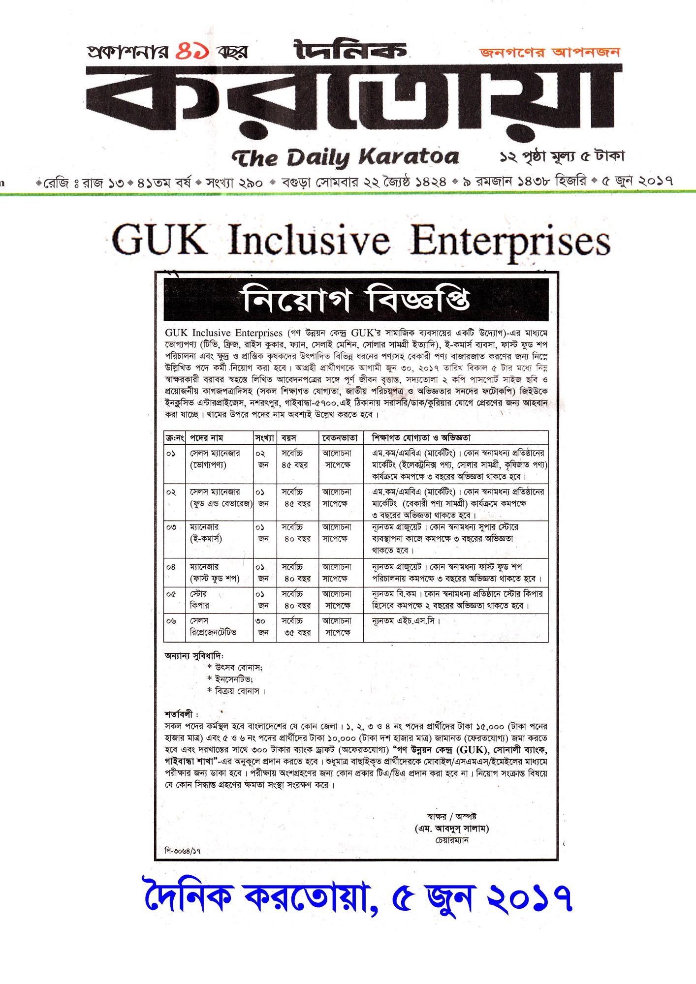 Ad-GUK Inclusive Enterprices